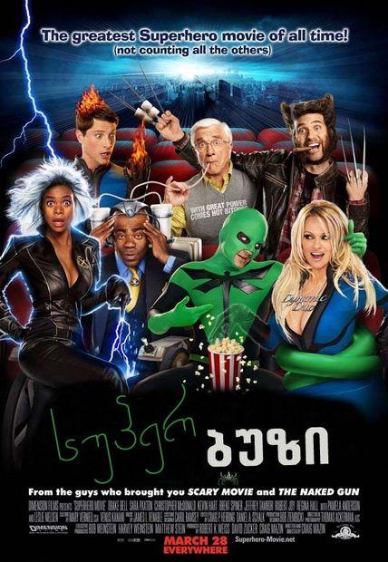 სუპერ ბუზი/ Super Movie (ქართულად)